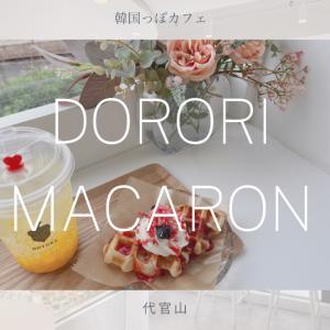 【韓国っぽカフェ】代官山DOTORI macaron行ってみたよ。