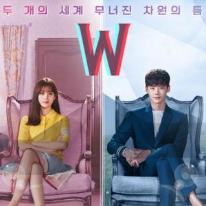 【韓国ドラマ】「W-君と僕の世界-」全話観終えたので感想・あらすじ・みどころなどをレビューします