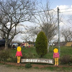 春休みキャンプ その①  「森のまきばオートキャンプ場」に行ってみた