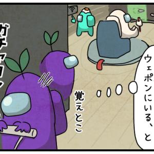 【Among Us】紫と水色(1/9)【プレイ日記】