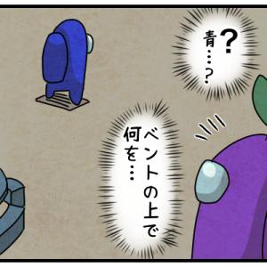 【Among Us】紫と水色(8/9)【プレイ日記】