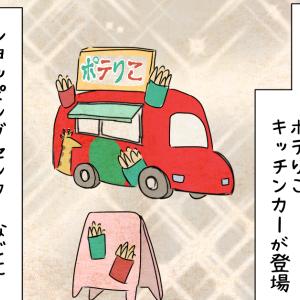 「ポテりこ」のキッチンカーが出る!!