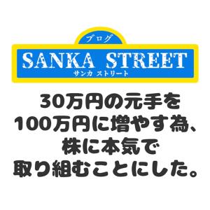30万円の元手を100万円に増やす為、株に本気で取り組むことにした。
