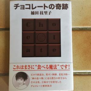 チョコレート好きなら1度は読みたい本「チョコレートの奇跡」