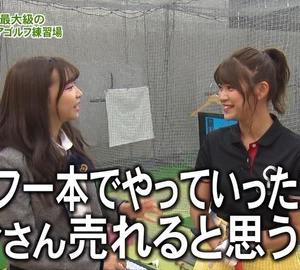 【SKE48】太田さんが山内鈴蘭に助言「あなたはゴルフ一本でやったほうが売れる」