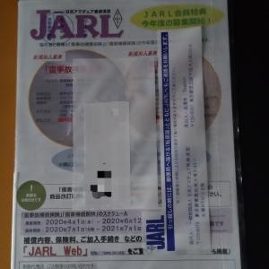 JARLニュース到着