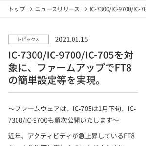 IC-705ファームアップ