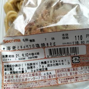 セコマの110円焼きそば