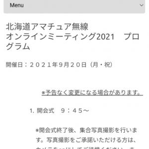 北海道アマチュア無線オンラインミーティング2021の開催