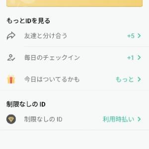 散歩のお供 スマホアプリ「PictureThis」