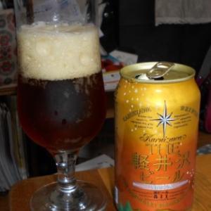 THE軽井沢ビール Alt 赤ビール