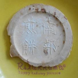 志賀煎餅(南部せんべい)