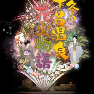 下呂温泉 冬物語 に行ってきました