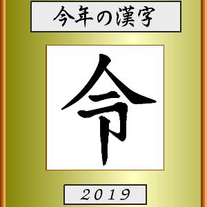 今年の漢字フリー素材