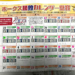 ソフトバンクホークス勝敗カレンダー