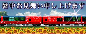 鉄道イラスト「雪月花」えちごトキめき鉄道ジョイフルトレイン