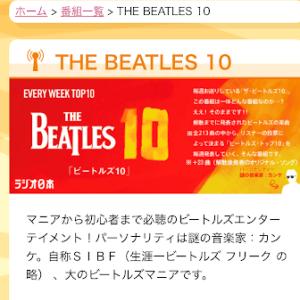 ラジオ日本「ビートルズ10」