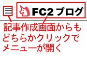 ヤフーブログからFC2ブログへ最近引っ越して来た方に役立つ記事