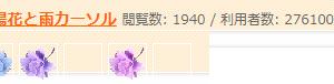 紫陽花のカーソル