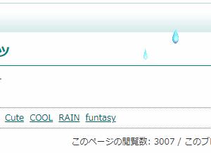 画面に雨が降るブログパーツ