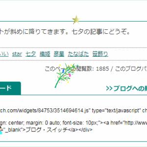 七夕ブログパーツ、七夕カーソルパーツ