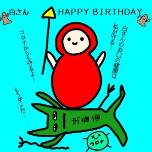 【お祝い】青野白さん、お誕生日おめでとうございます!