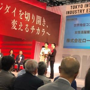 世界発信コンペティションで受賞