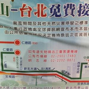 泰山観光・買物 小吃店ずらり!観光客皆無の『泰山公有市場』は台北駅間の無料バス有!