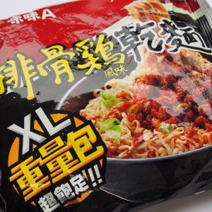 台湾インスタント麺『排骨鶏乾麺/XL重量包』満腹間違いなし!大盛り+スープ付き