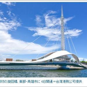 高雄に台湾初の旋回橋が完成!駁二芸術特区に新たな観光スポット「大港橋」