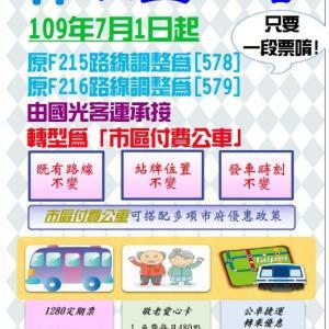 台北駅~泰山公設市場の免費(無料)バスが有料に!とは言っても15元!