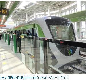 台中MRT 年内開業予定!高鐵台中駅ー北屯を18駅で結ぶ台中捷運(メトロ)