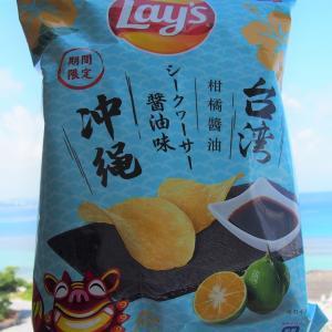 台湾&沖縄ファミマ限定スナック菓子①Laysシークワーサー醤油味