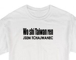 """チェコの「我是臺灣人」""""Wo shi Taiwan ren""""Tシャツが人気らしい"""