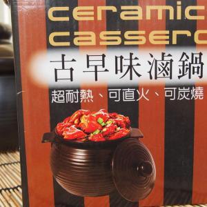 自分用台湾土産 MIT セラミック土鍋「古早味滷鍋」直火OKの煮込み鍋