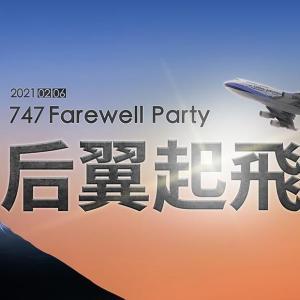 桃園空港~富士山上空一周 中華航空B747引退フライト 空中女王后翼起飛