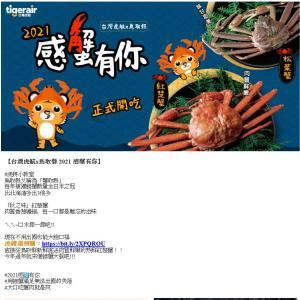 タイガーエア「感蟹有你」鳥取の松葉ガニ&紅ズワイガニを台湾でネット販売