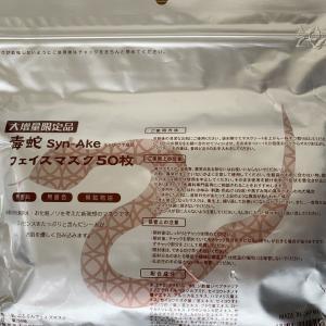 毒蛇フェイスマスク50枚入100円 驚愕の安さでも日本製!亀戸中央通商店街