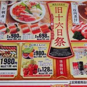 台湾の元宵節と沖縄の十六日祭がつながった!なるほどね~スッキリ!