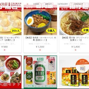 台湾祭オンラインショップ開催中!小籠包・台湾ビール・夜市セット等々