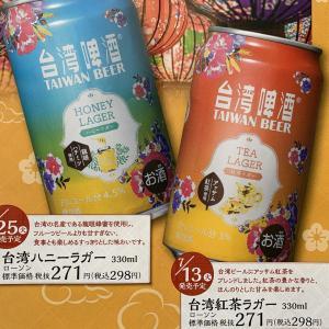 台湾紅茶ラガー 7/27発売!LAWSON限定台湾啤酒紅茶ラガー7/13発売ではなかった!