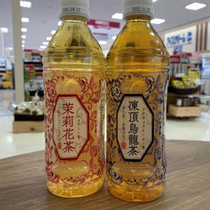 成城石井の台湾茶ふくよか&柔らかな優しい美味しさの凍頂烏龍茶&茉莉花茶