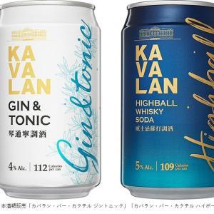 台湾ウイスキーで有名な「KAVALAN」ハイボール&ジントニックが日本新発売!