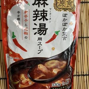 やみつき辛旨「麻辣湯」唐辛子&花椒のパンチ+鶏ダシが◎丸大食品楽食同源