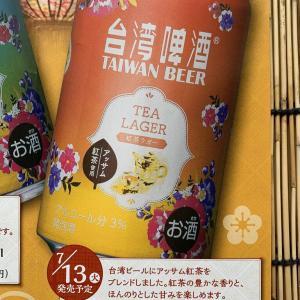 台湾紅茶ラガー販売している店舗あるらしい(LAWSONカスタマーセンター確認)