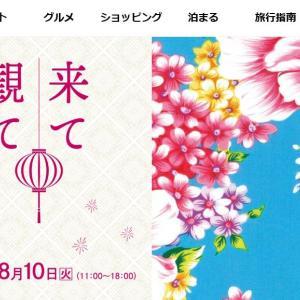 台湾観光局・台湾観光協会東京事務所主催イベント「来て観て食べて台遊館」が開催!