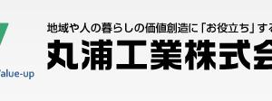 【丸浦工業-Mハウジング】評判・口コミ・価格・坪単価・特徴