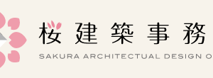 【SARA HOME桜建築事務所】評判・口コミ・価格・坪単価・特徴