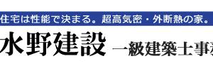 【水野建設】評判・口コミ・価格・坪単価・特徴