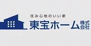 【東宝ホーム】口コミ評判・特徴・坪単価格|2020年